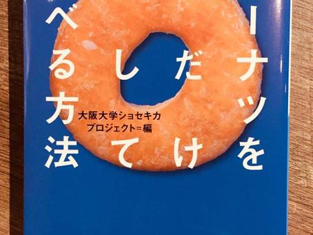 「ドーナツを穴だけ残して食べる方法」