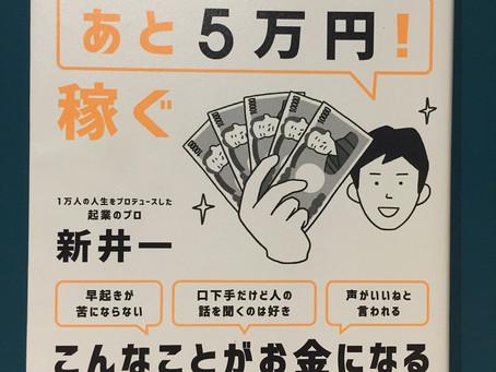 「会社を辞めずに『あと5万円!』稼ぐ 」