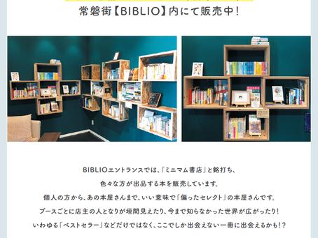 ミニマム書店 出店者様募集!!