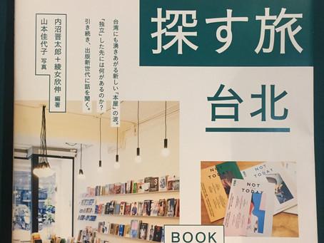 台湾 本の未来を探す旅