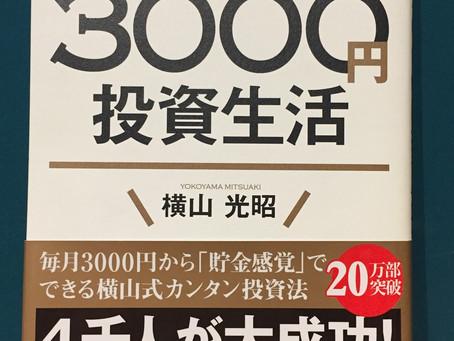 「はじめての人のための3000円投資生活」