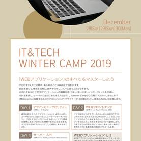 IT & TECH ウィンターキャンプ 2019