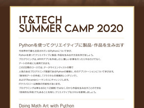 IT & TECH サマーキャンプ 2020