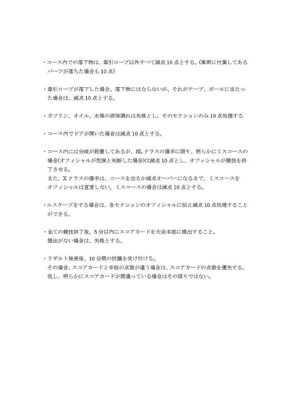 九州サムクライムトライアル競技ルール_000002.jpg