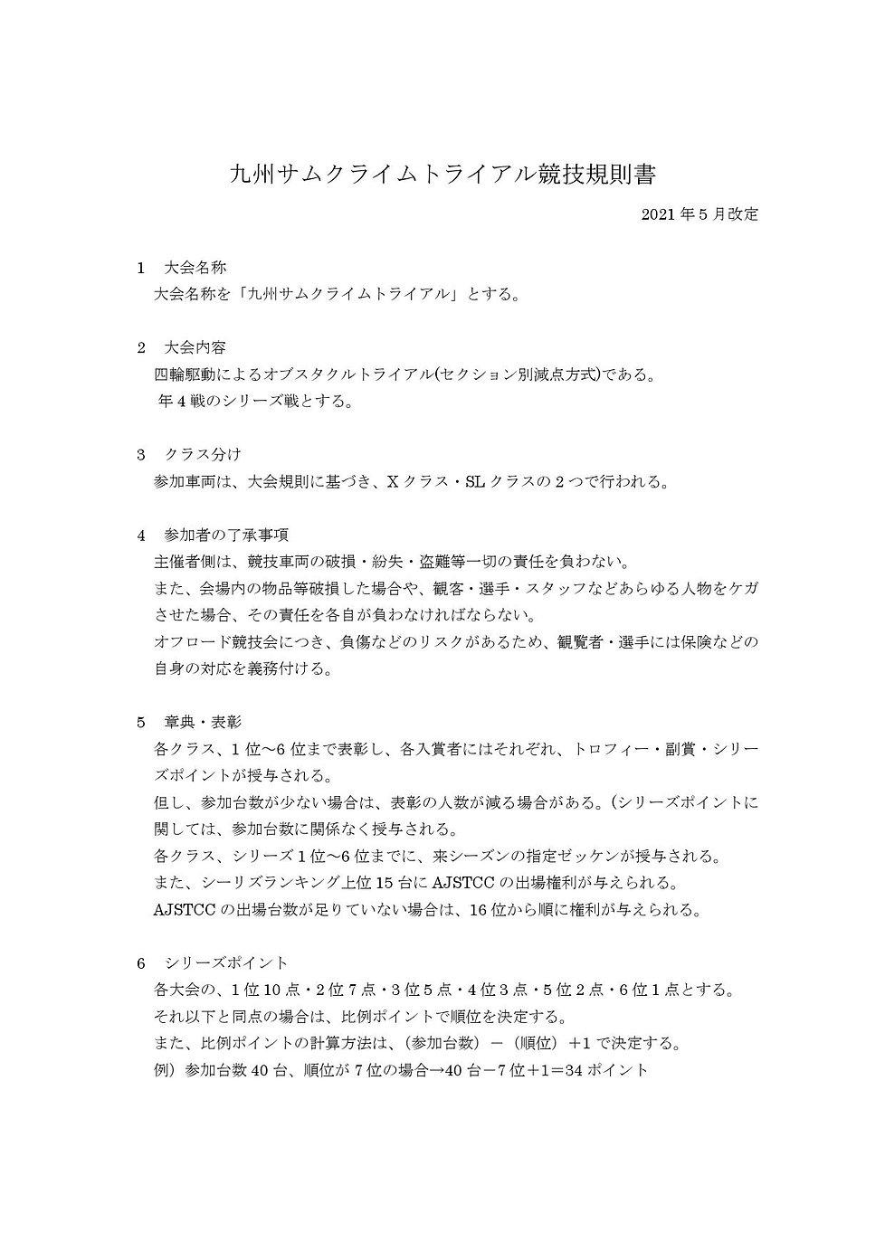 九州サムクライムトライアル協議規則書_000001.jpg