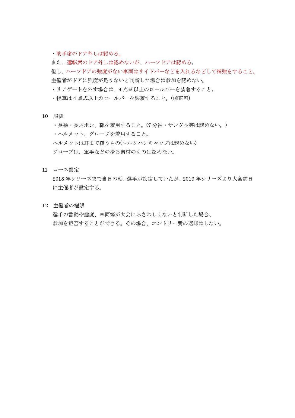 九州サムクライムトライアル協議規則書_000003.jpg