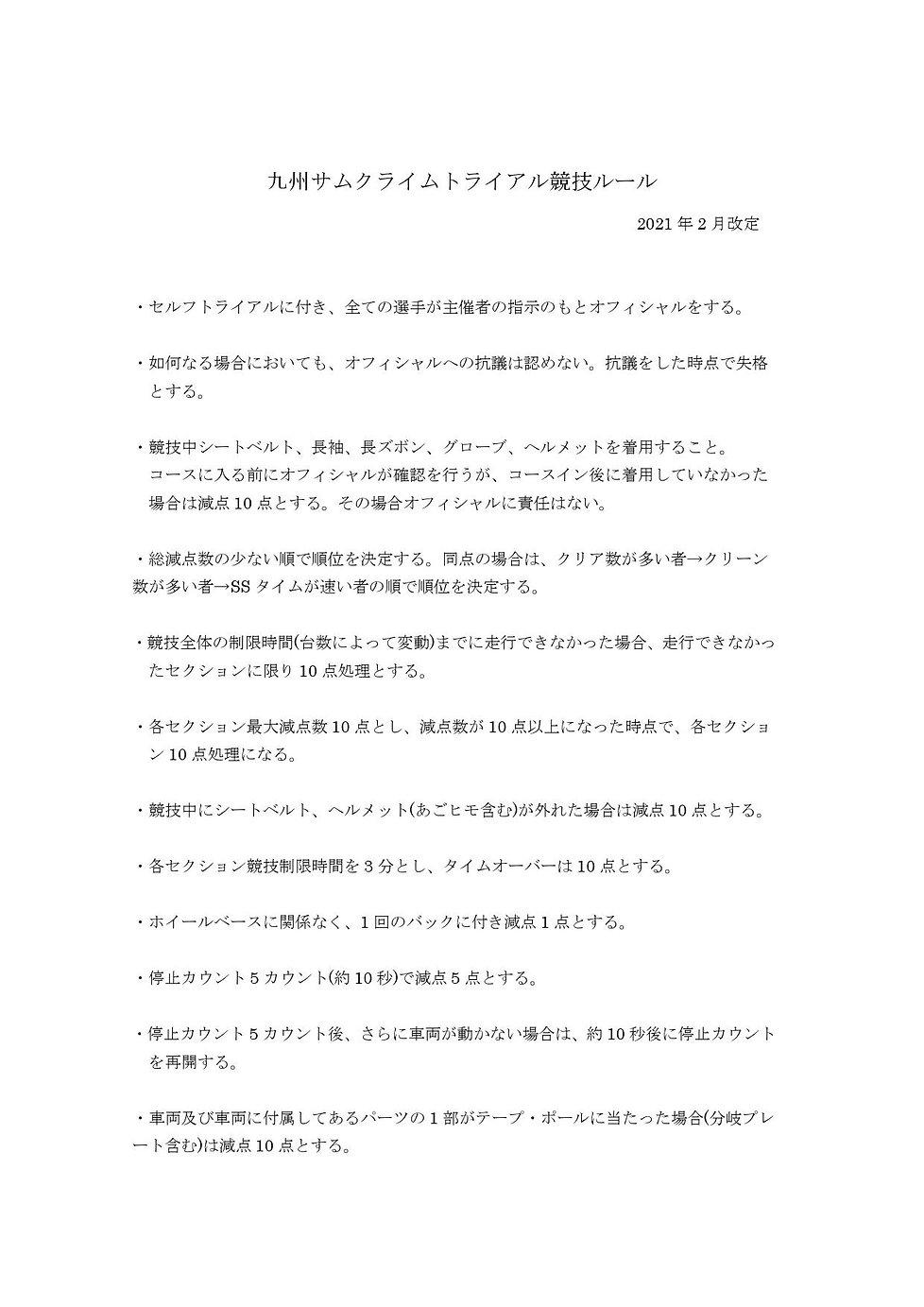九州サムクライムトライアル競技ルール_000001.jpg