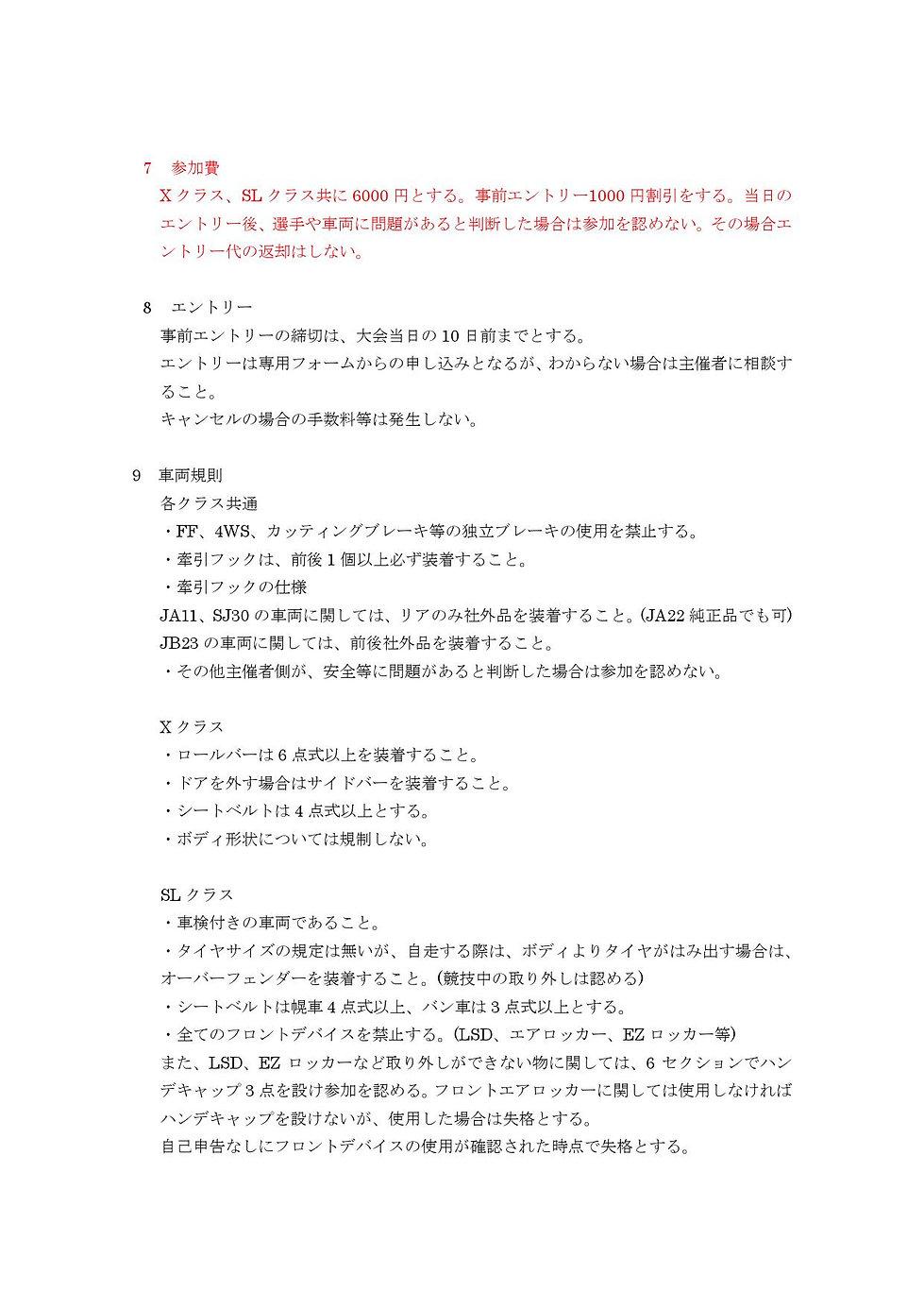 九州サムクライムトライアル協議規則書_000002.jpg