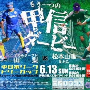 2021 中日本リーグ フレンドリーカップ(山梨ブラインドサッカー クラブ設立15周年記念大会)のお知らせ