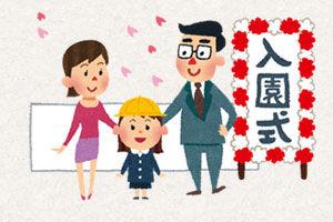 start_kindergarten.jpg