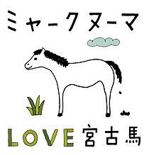 LOVE宮古馬白.jpg