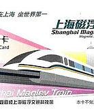 Maglev ticket web.jpg
