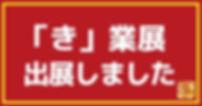 き業展出展.jpg