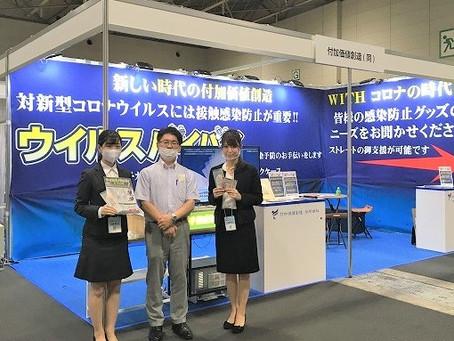 2020.9.9~11 感染症対策総合展 in 名古屋に出展しました。