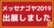 メッセナゴヤ2019出展.png