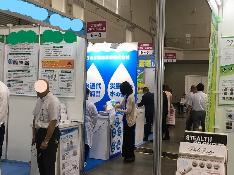 2019年 ケアテックス名古屋in吹上ホール 日本水環境事業様