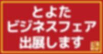 とよたビジネスフェア.jpg