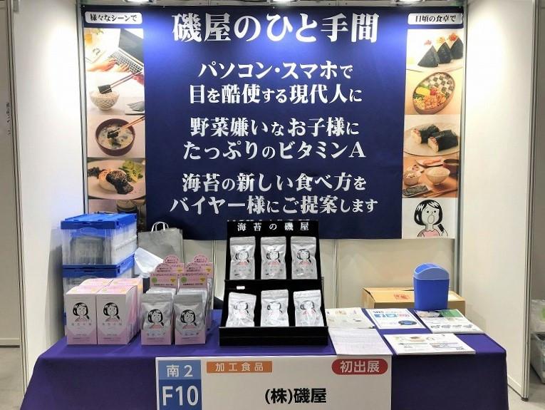 2019癒しフェアin東京ビックサイト イオンQ(ミサト工業社)様