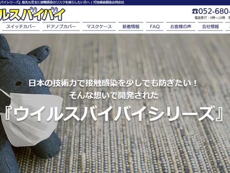 お知らせ【祝】サイトオープン