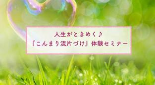 6月 岡山県岡山市 こんまり流片づけ体験セミナー