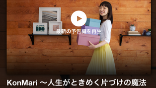 Netflixで世界的人気の近藤麻理恵さんと『こんまり流片づけコンサルタント』