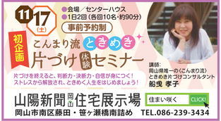 11月17日(土)ときめき片づけ体験セミナー 山陽新聞岡山住宅展示場