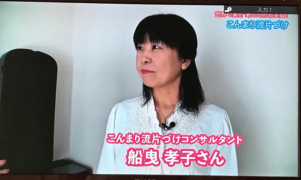 岡山のこんまり流片づけコンサルタント船曵孝子