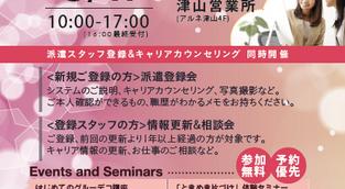 3/11 津山市 ときめき片づけ体験セミナー