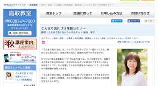 10/26 鳥取県鳥取市 こんまり流片づけ体験セミナー