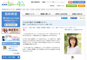 こんまり流片づけ体験セミナー@NHKカルチャー(文化センター)鳥取教室ご案内