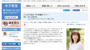 10/26 鳥取県米子市 こんまり流片づけ体験セミナー