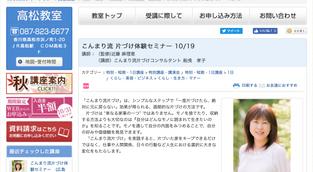 10/19 香川県高松市 こんまり流片づけ体験セミナー