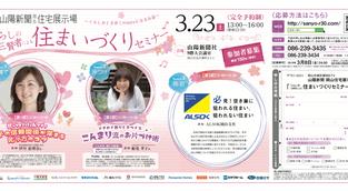 3月23日(土)13時〜イベント『くらしがときめくHappyになるお話』