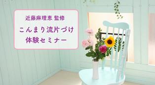 4月 岡山県岡山市 こんまり流片づけ体験セミナー