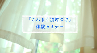 7月 岡山県岡山市 こんまり流片づけ体験セミナー