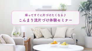 5月 岡山県岡山市 こんまり流片づけ体験セミナー