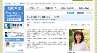 9/22 広島県福山市 こんまり流片づけ体験セミナー