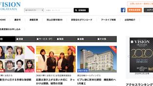 『VISION OKAYAMA 2020 新春特別号』巻頭特集に掲載されました