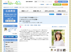 こんまり流片づけ体験セミナー@NHKカルチャー(文化センター)広島教室ご案内
