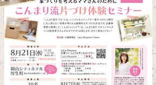 8月21日 岡山シティホテル厚生町でこんまり流片づけ体験セミナー