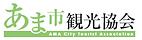 あま市観光協会.png