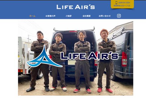 Life Air's 様