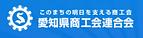 愛知県商工会連合会.png