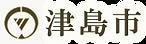 津島市HP_title.png