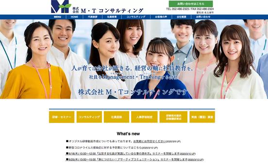 株式会社 M・Tコンサルティング様