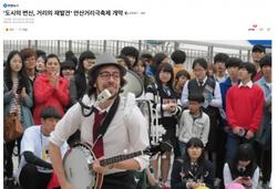 2013, yonghap news, KOREA