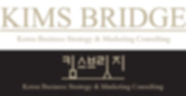 New Logo_KIMSBRIDGE킴스브릿지2_dark_big_20190