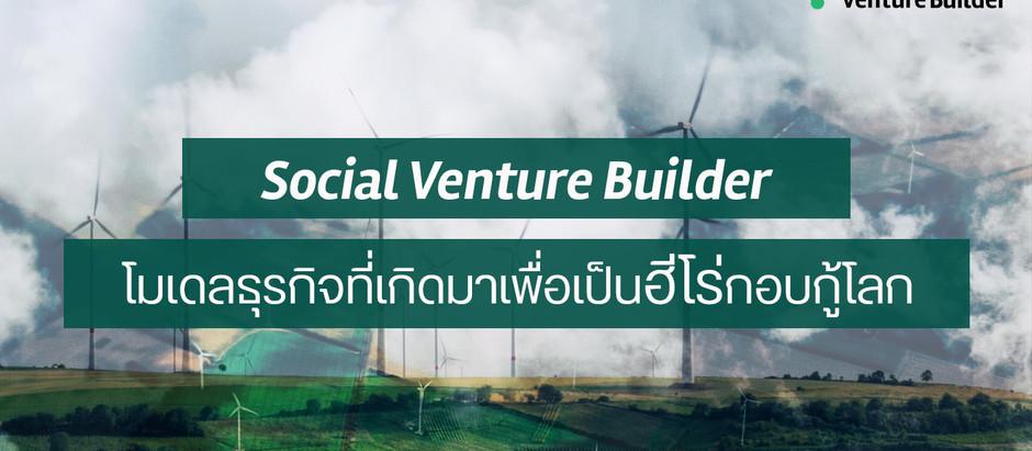 Social Venture Builder(SVB) ธุรกิจที่จะมาสร้างการเปลี่ยนแปลงทางสังคมอย่างก้าวกระโดดและยั่งยืน