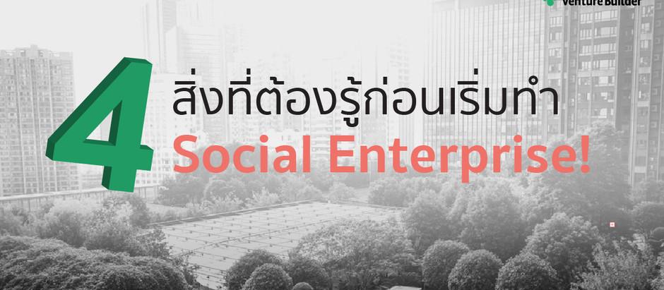 4 สิ่งที่ต้องรู้ก่อนเริ่มทำ Social Enterprise!
