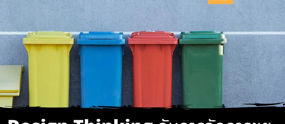 Thriving Zero Waste : จัดการปัญหาขยะด้วย Design Thinking